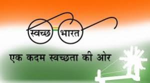 swacch bharat du gu article