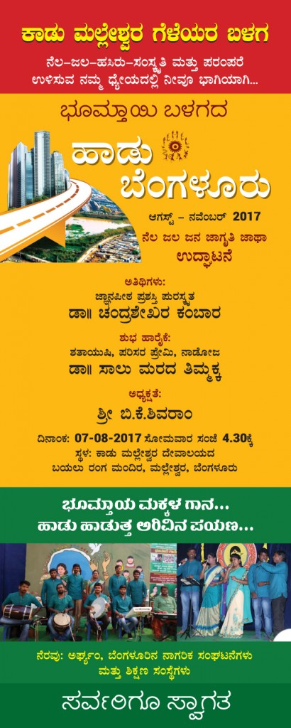 hadu bengaluru invitation copy